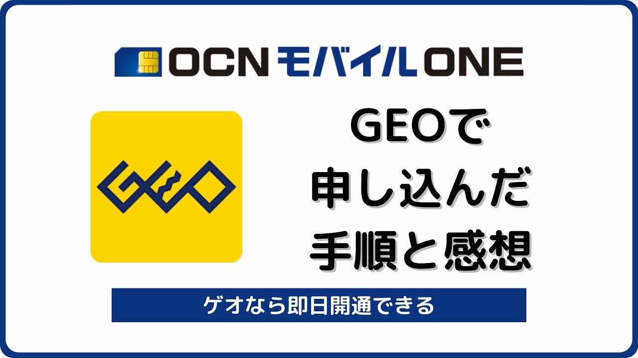 OCN モバイル ONE ゲオ GEO 即日