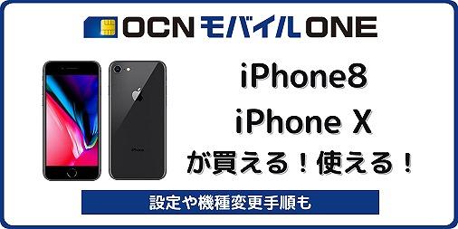 OCNモバイルONE iPhone8 iPhoneX