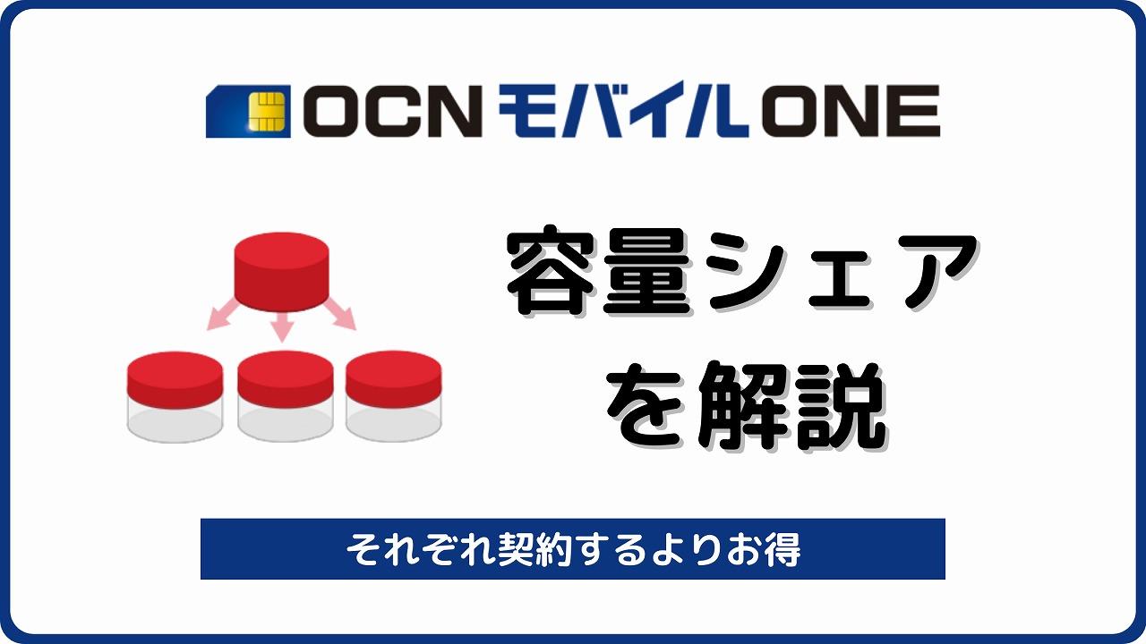 OCN モバイル ONE 容量シェア