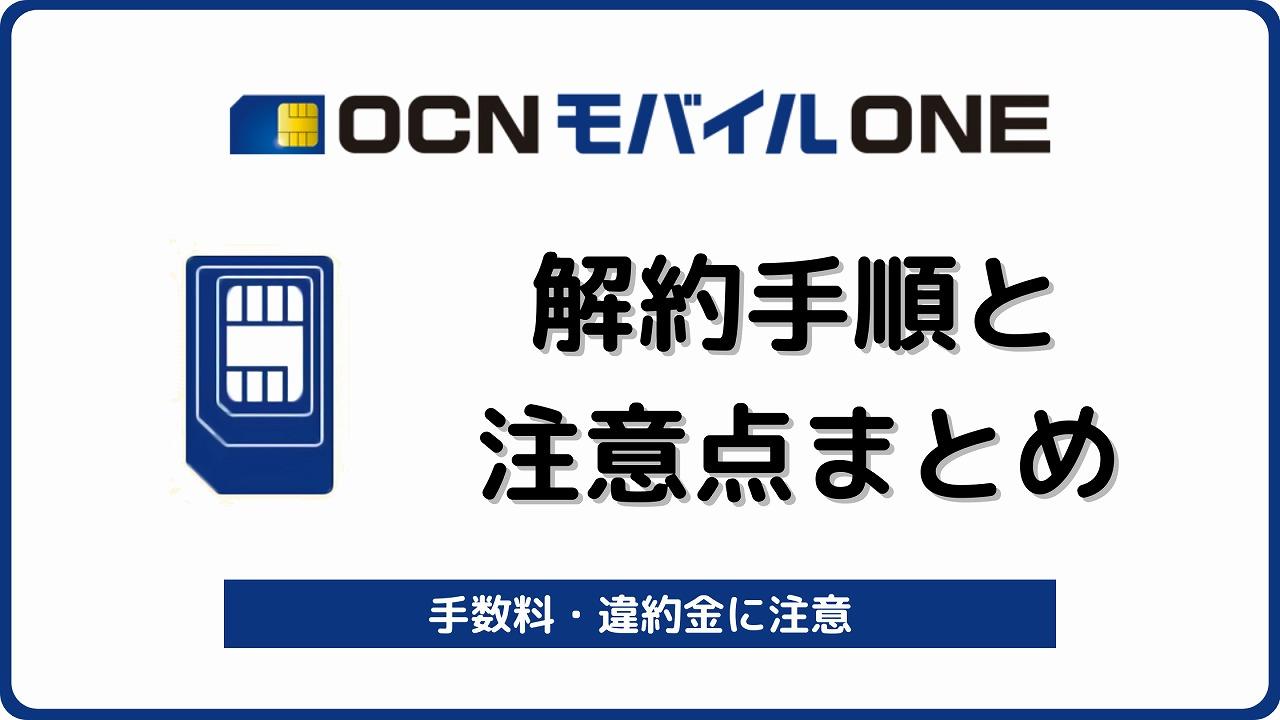 OCN モバイル ONE グーシムセラー 解約