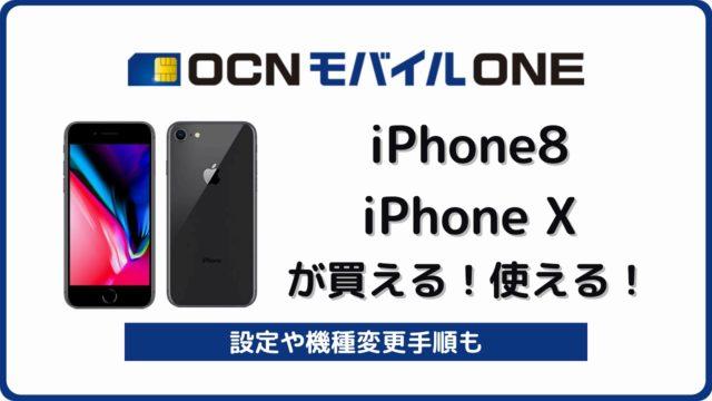 OCNモバイルONE iPhone8