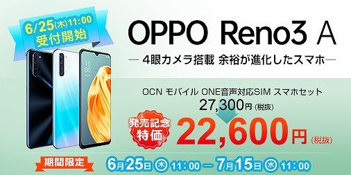 OPPO Reno3 A発売記念特価セール