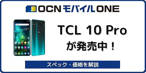gooSimseller OCNモバイルONE TCL 10 Pro