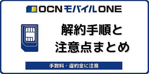 OCNモバイルONE gooSimseller 解約