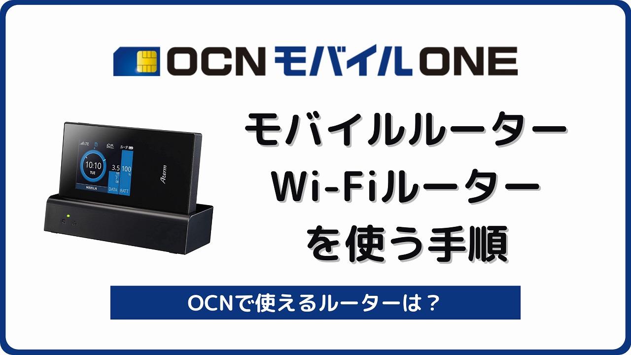 OCNモバイルONE モバイルルーター ポケットWi-Fi