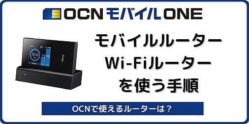 OCNモバイルONE モバイルルーター