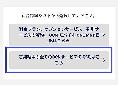 OCNモバイルONE gooSimseller 解約手順