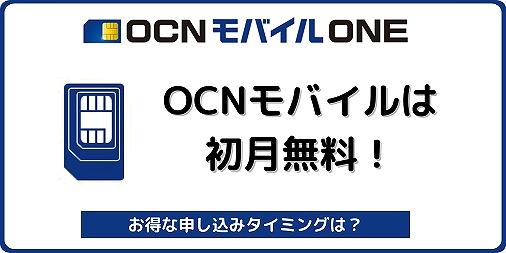 OCNモバイルONE 初月無料