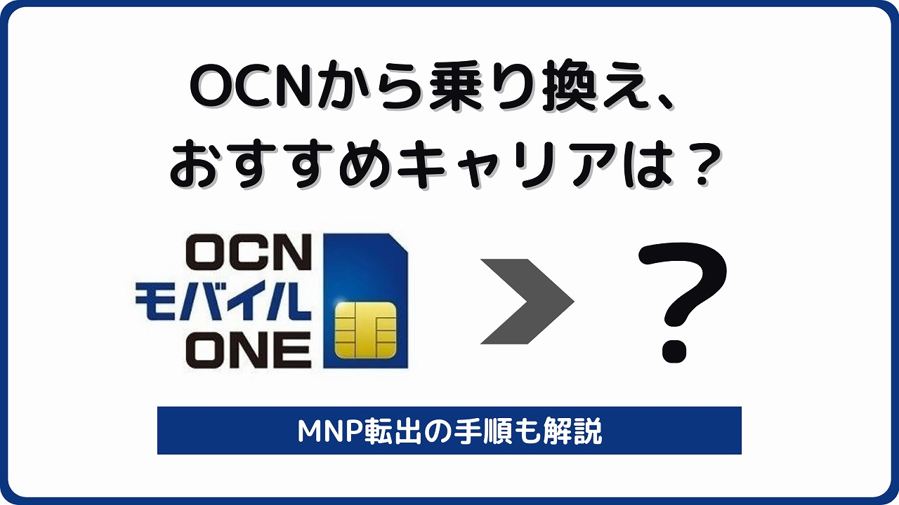 OCN モバイル ONE から乗り換え おすすめ