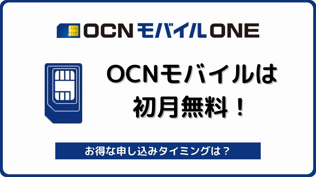 OCN モバイル ONE 初月無料