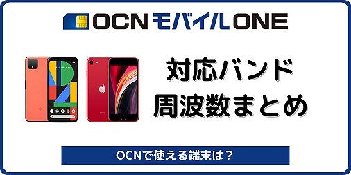 OCN モバイル ONE 対応バンド