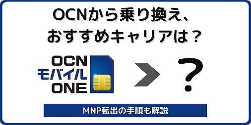 OCNモバイルONEから乗り換え おすすめ