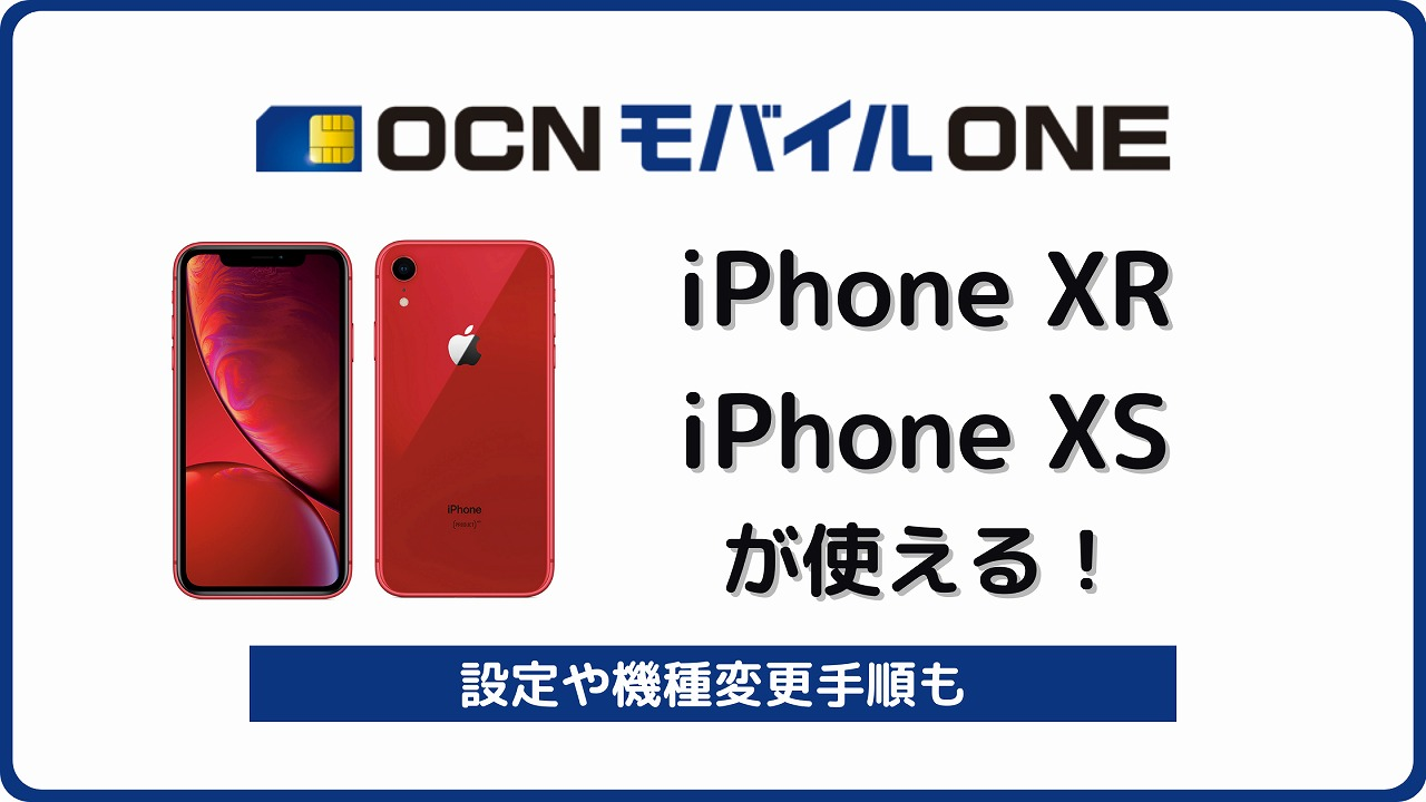 OCNモバイルONE iPhoneXR iPhone XS