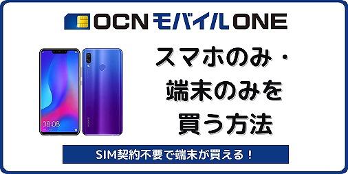 gooSimseller OCNモバイルONE スマホのみ購入 端末のみ購入