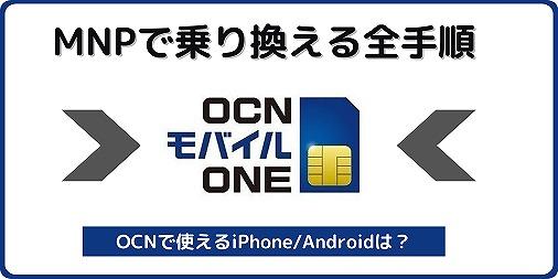 OCN MNP 乗り換え 転入 OCNモバイル