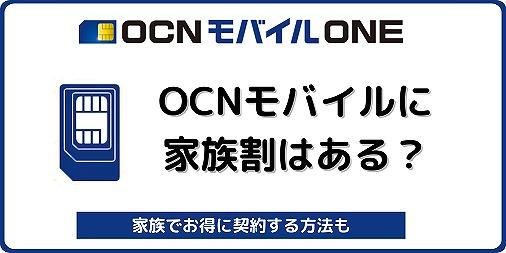 OCNモバイルONE 家族割