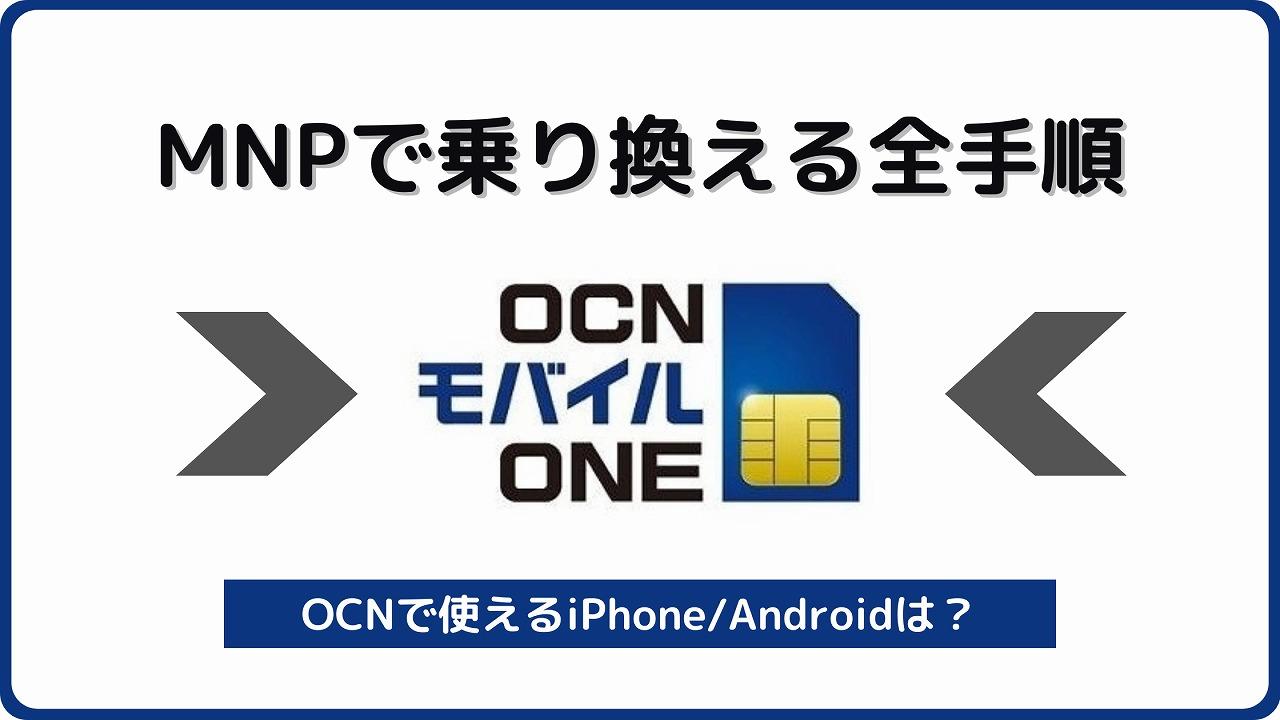 OCNモバイルONEにMNP乗り換え