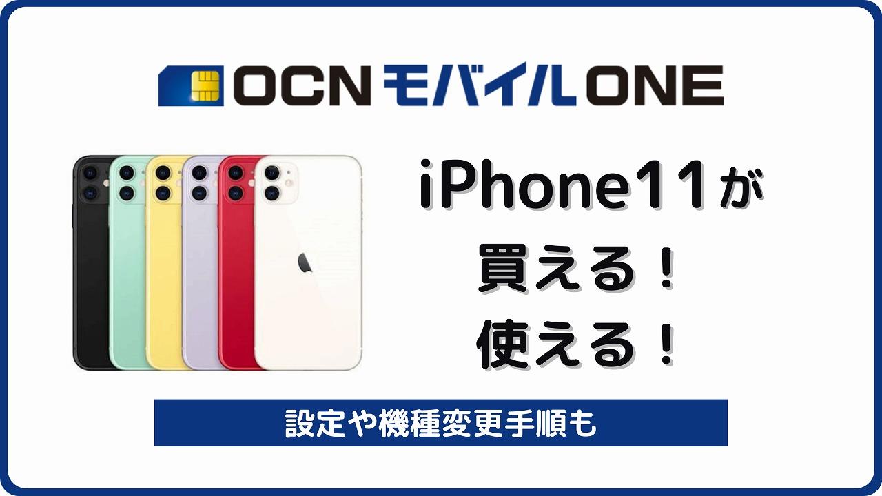 OCNモバイルONE iPhone11