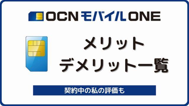 OCN モバイル ONE メリット デメリット