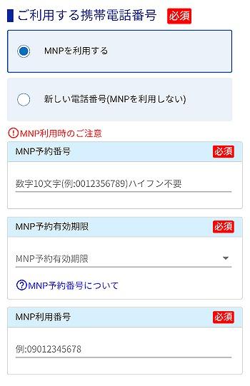CNモバイルONE MNP乗り換え手順