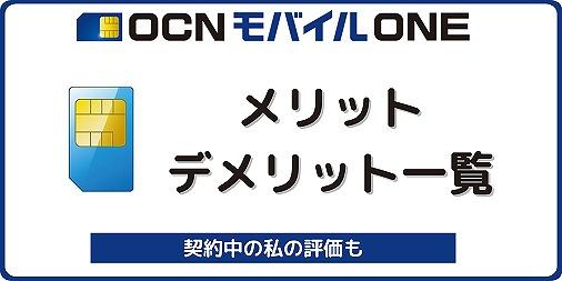 OCNモバイルONE メリット デメリット