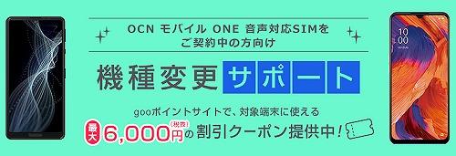 OCNモバイルONE 機種変更クーポン