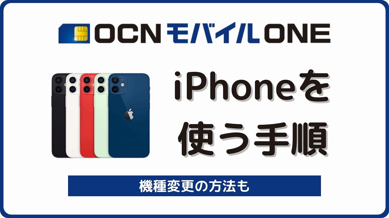 OCNモバイルONE iPhone 設定 機種変更