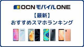 OCNモバイルONE おすすめ機種 ランキング