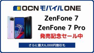 OCNモバイルONE ZenFone7セール