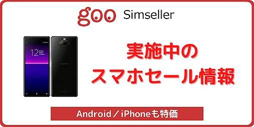 gooSimseller グーシムセラー セール
