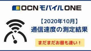 OCNモバイルONE 速度測定