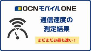 OCN モバイル ONE 速度測定