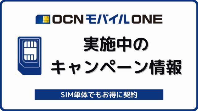 OCNモバイルONE キャンペーン