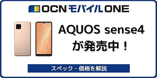 OCNモバイルONE AQUOS sense4 SH-M15