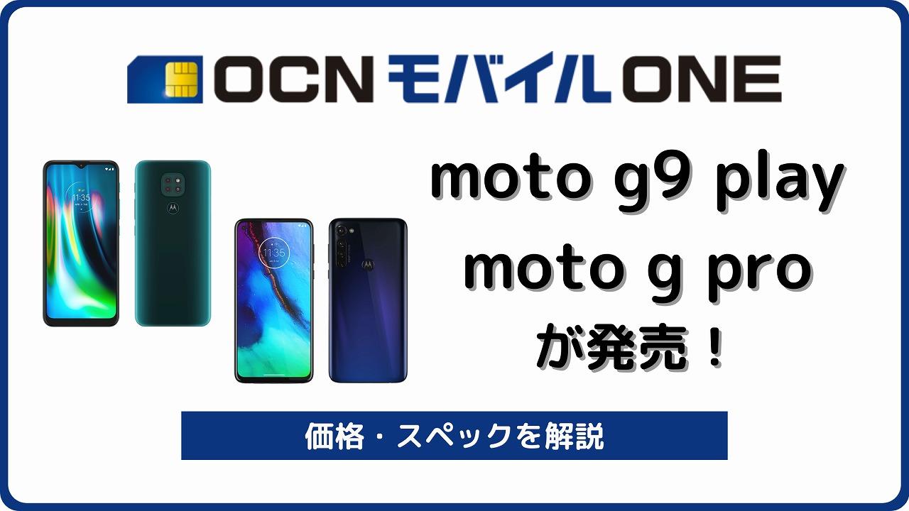 OCNモバイルONE moto g pro moto g9 play