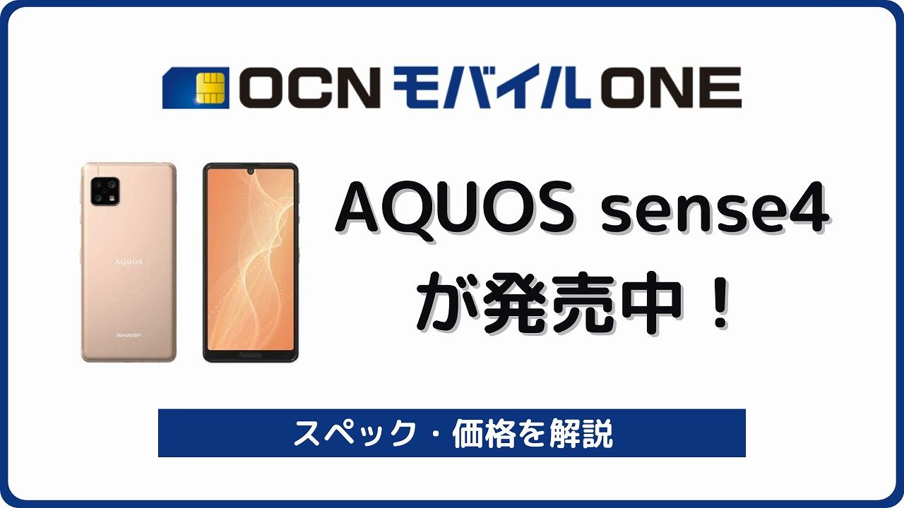 OCNモバイルONE AQUOS sense4 SIMフリー セール