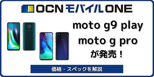 OCNモバイルONE moto g pro・moto g9 play