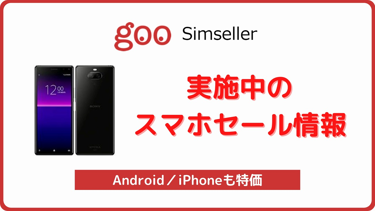gooSimseller セール