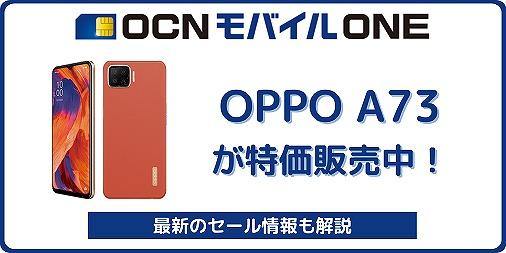 OPPO A73 OCNモバイルONE goosimseller