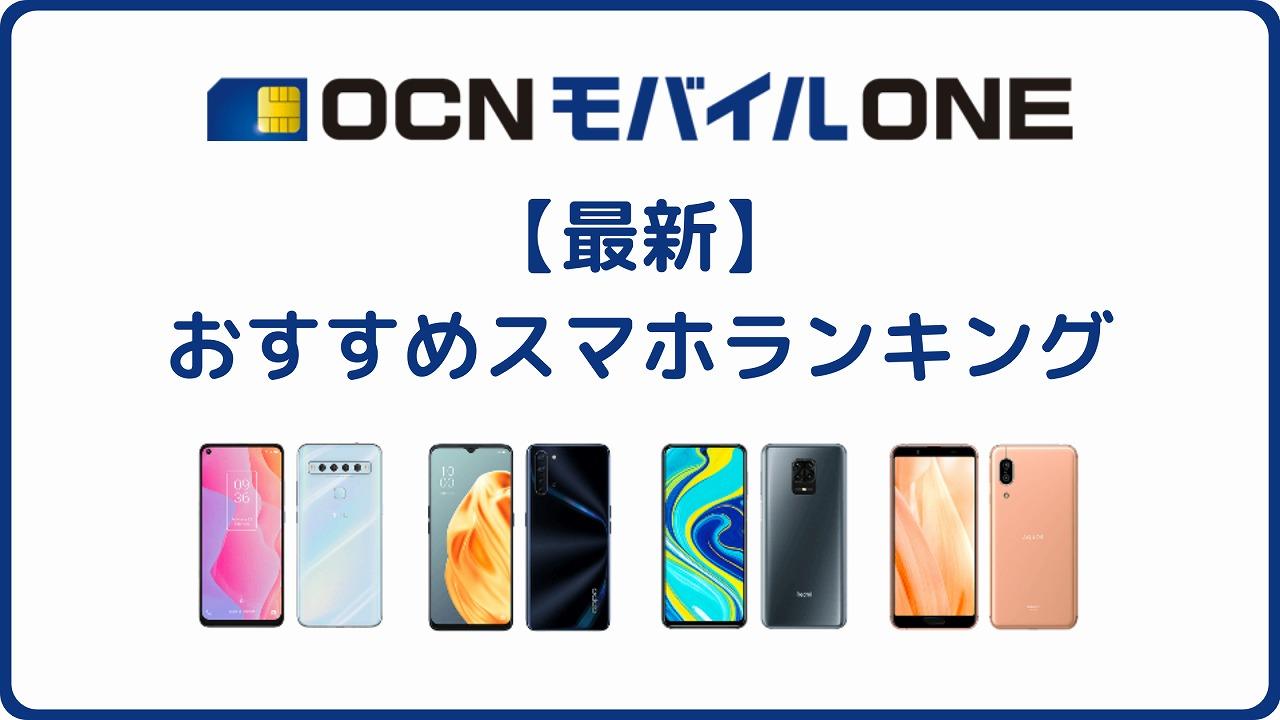 OCNモバイルONE おすすめ機種ランキング