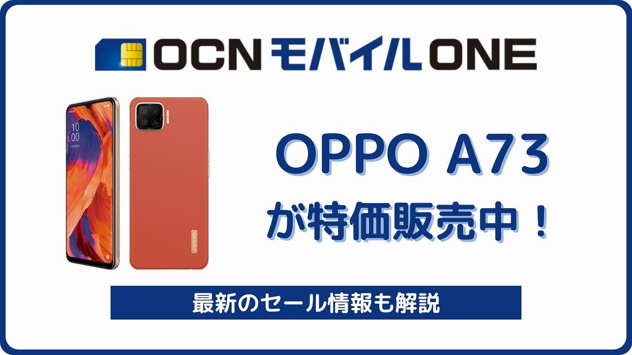 OCNモバイルONE OPPO A73