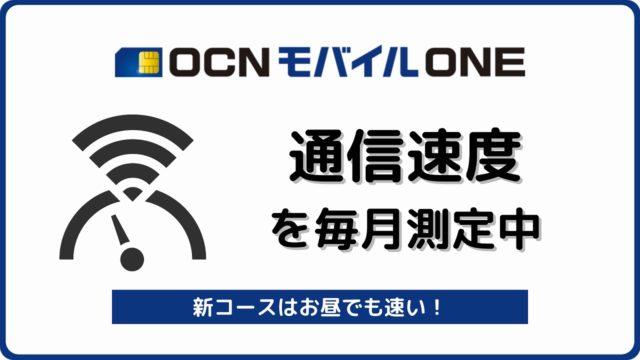 OCN モバイル ONE 速度