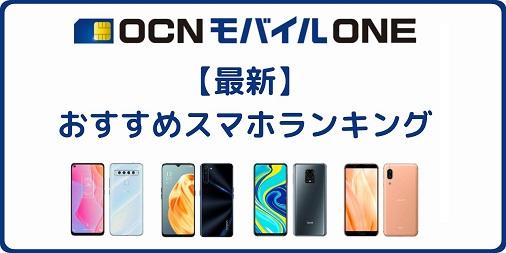 OCNモバイルONE おすすめ機種 おすすめ端末