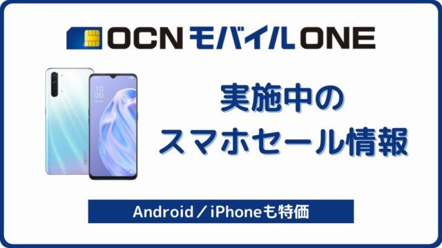 OCNモバイルONE スマホセール