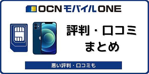 OCN モバイル ONE 評判 口コミ