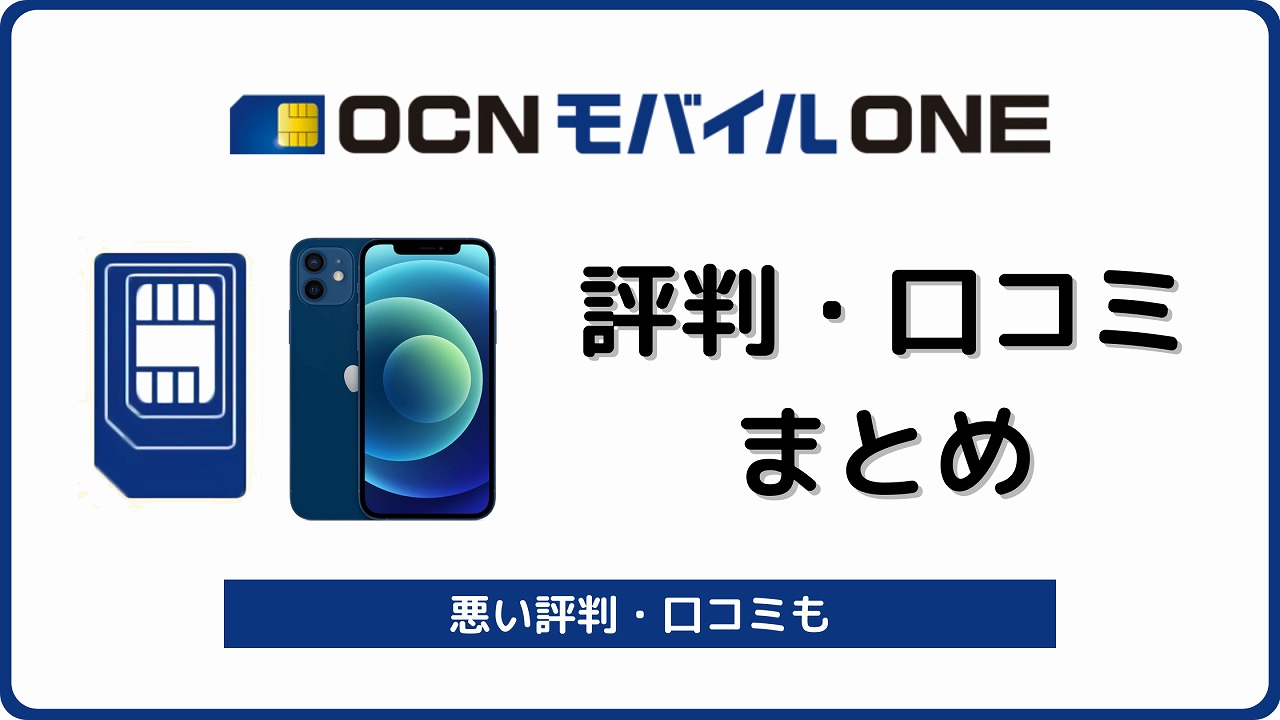 OCNモバイルONE 評判 口コミ