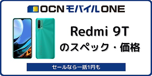 OCNモバイルONE Redmi 9T