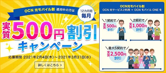 OCNモバイルONE OCN光モバイル割 キャンペーン