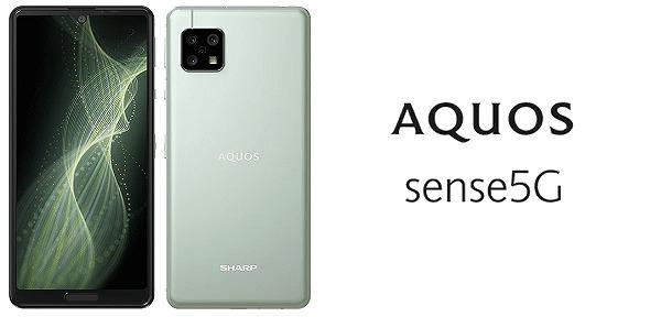 OCNモバイルONE AQUOS sense5G