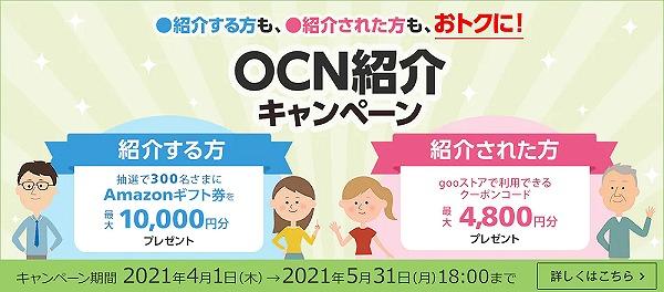 OCNモバイルONE 紹介キャンペーン